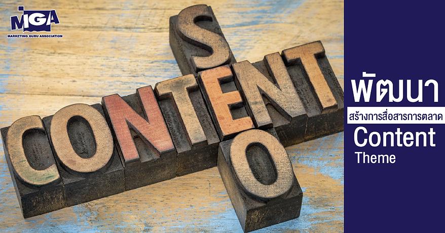 พัฒนา สร้างการสื่อสารการตลาด Content Theme