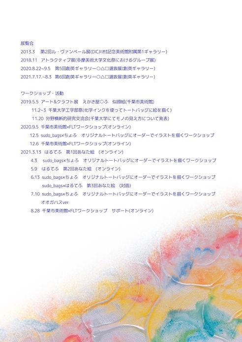 chofu_prof_r.jpg