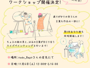 【11/6・ワークショップ開催決定✨】
