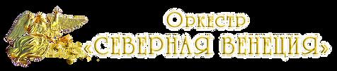 Лого-прозрачный-фон-сайт.png