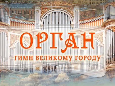 Приглашаем на праздничный концерт 26 мая: «Гимн великому городу». Орган в сопровождении оркестра.