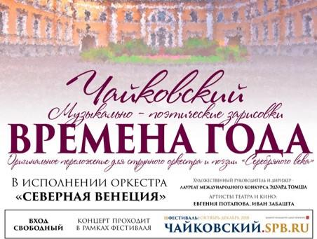 """Оркестр """"Северная Венеция"""" выступил в рамках Международного фестиваля """"Чайковский.spb.ru"""""""