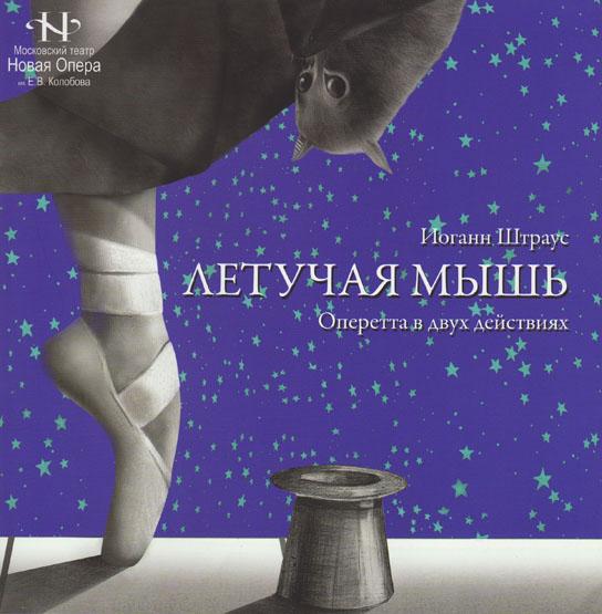 1. Die Fledermaus ~ J. Strauss