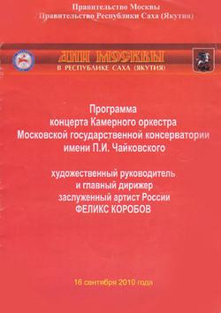 1. Days of Moscow in Sakha Yakutia