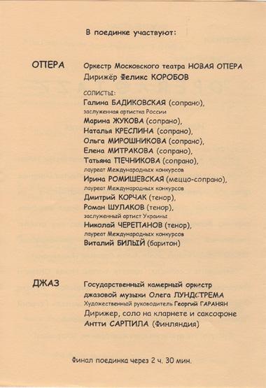 3. Opera & Jazz