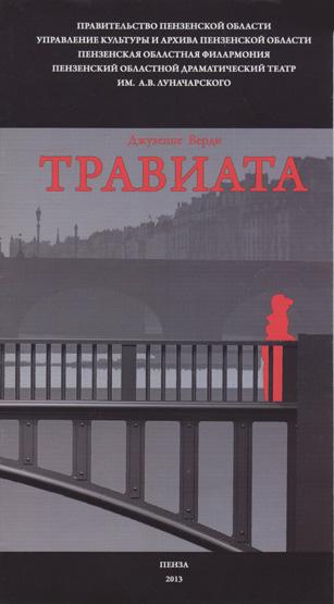 1. Traviata