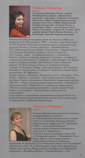 2. Traviata