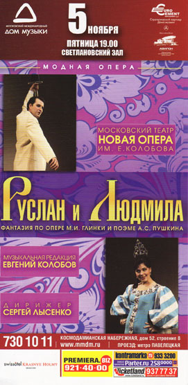 Ruslan and Lyudmila ~ M. Glinka