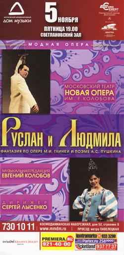 Ruslan and Lyudmila ~ M. Glinka