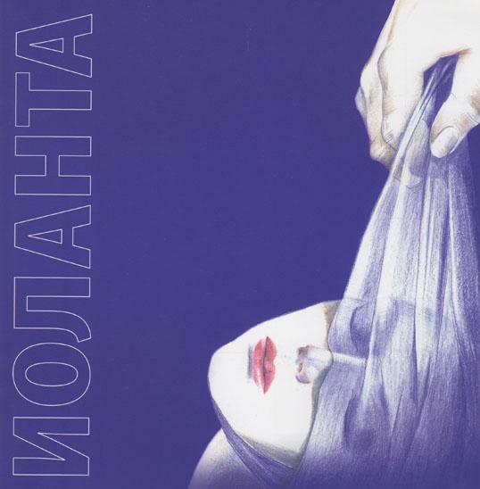 1. Iolanta