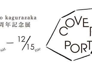 ondo 神楽坂 1周年記念展 COVER PORT