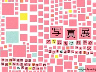 「クオリティーフォトスクール写真展Vol.10~乙女たちの好奇心~」
