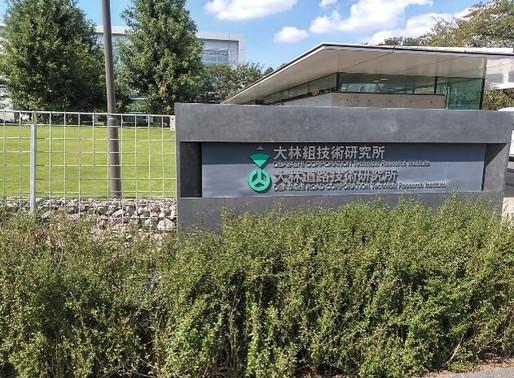 2019.9.19(木)大林組技術研究所見学会に参加しました