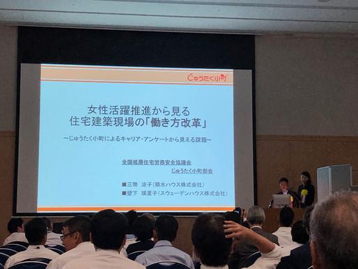 2019.9.27(金)第56回全国建設業労働災害防止大会にて、論文発表を実施しました