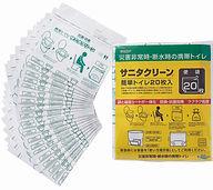 総合サービス 災害用携帯トイレサニタクリーン(簡単トイレ20枚入)画像.jpg