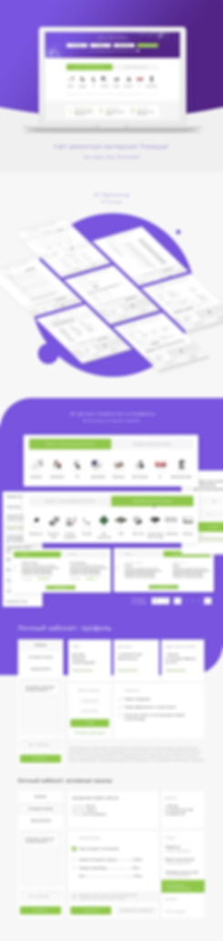 Сервисный цетр Ромашка - UI/UX дизайн сайта
