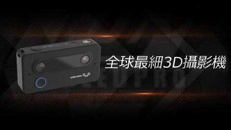 SID 3D Camera WV3000