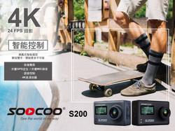 News_soocoo_200-01