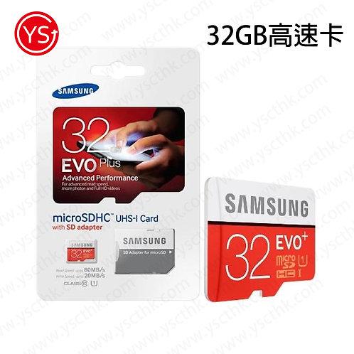 CLASS10-32GB高速卡