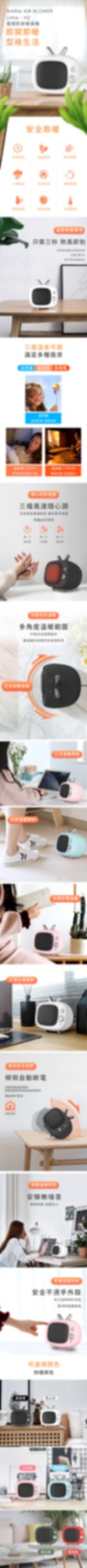 Limo-H2電視形狀暖風機 拷貝.jpg
