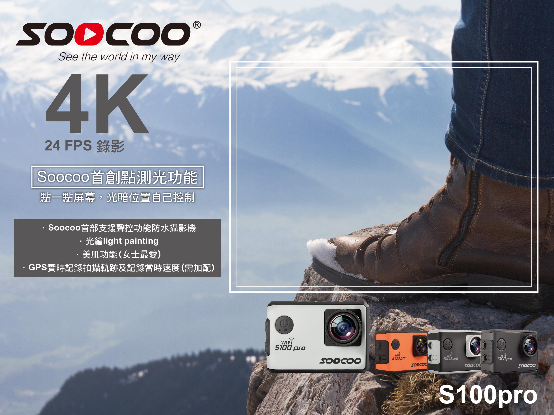 News_soocoo_100-01
