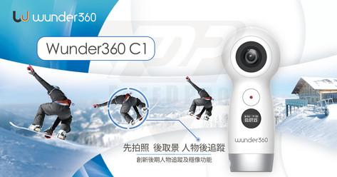 Wunder360 C1