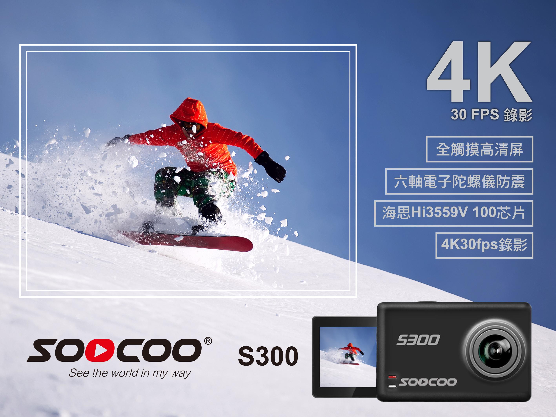News_soocoo_300-01