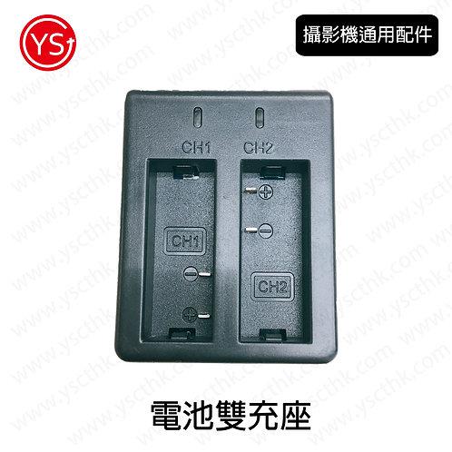 電池雙充座 - (SOOCOO適用)