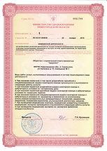 Лицензия здоровье (сокольское) приложени