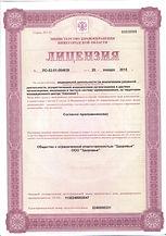 лицензия Здоровье (Сокольское).jpg