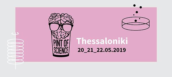 site_thessaloniki.jpg
