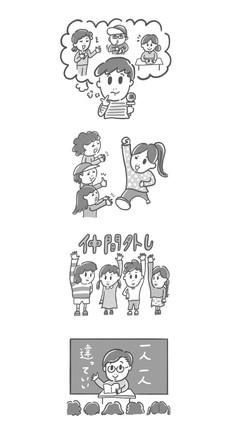 挿絵イラスト