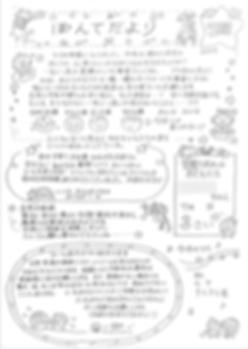 ぽんてだより(2019年7月).png
