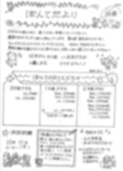 ぽんてだより(2019年10月).png