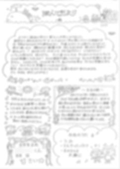 ぽんてだより(2019年8月).png