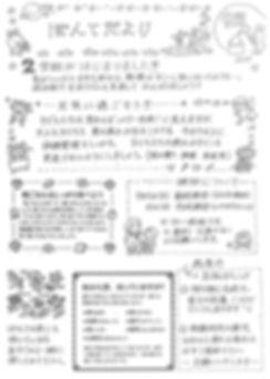 ぽんてだより(2019年9月)_edited.jpg