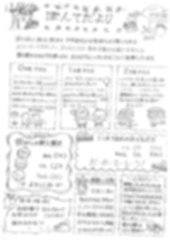 ぽんてだより(2019年11月).png