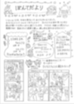 ぽんてだより(2019年12月).png