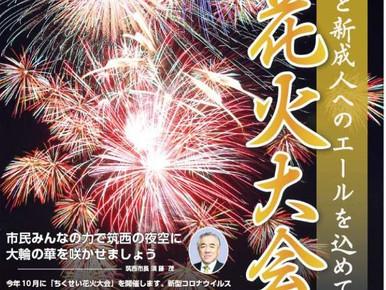 筑西市で花火大会が行われます