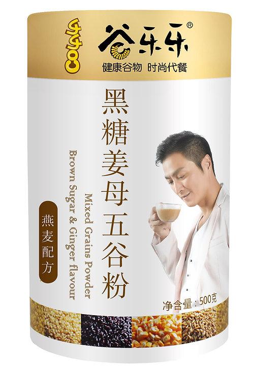 黑糖姜母五谷粉 (500g)