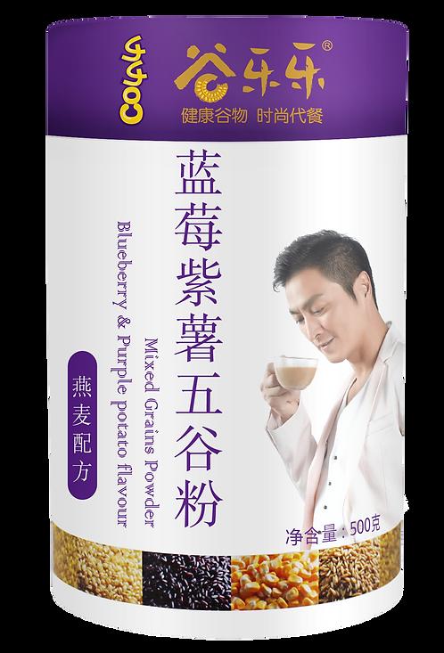 藍莓紫薯五谷粉 (500g)