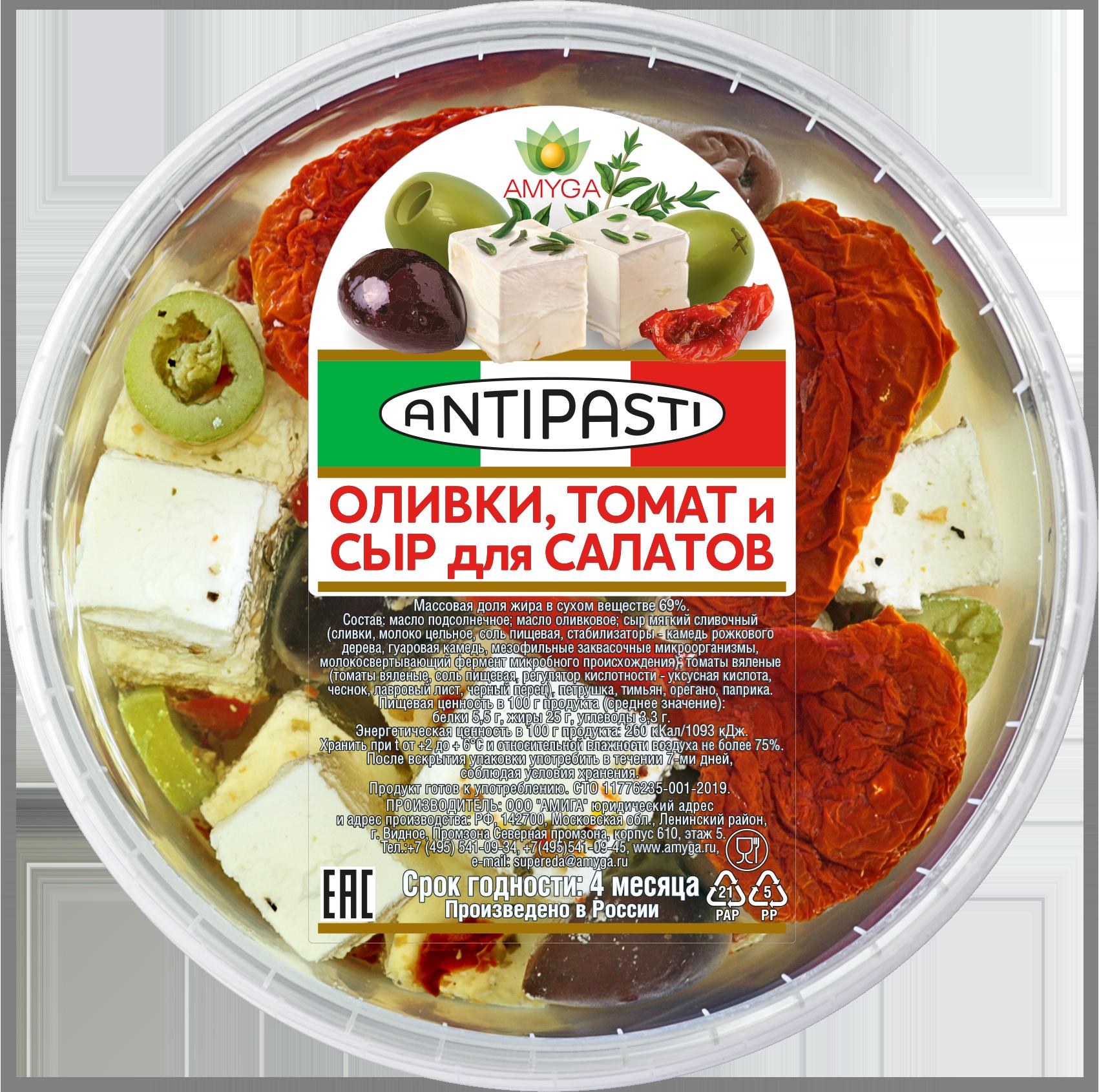Оливки, томат и сыр для салатов