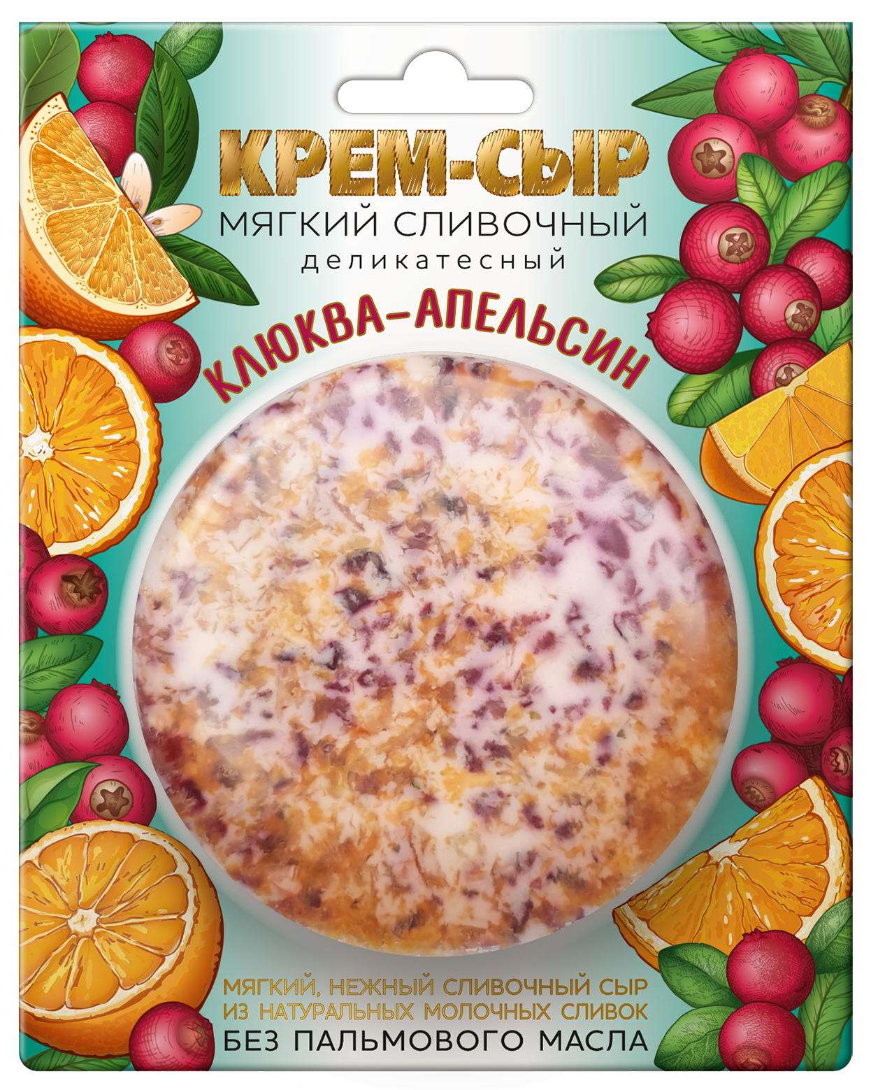 """Сыр мягкий сливочный """"КЛЮКВА - АПЕЛЬСИН""""120г"""