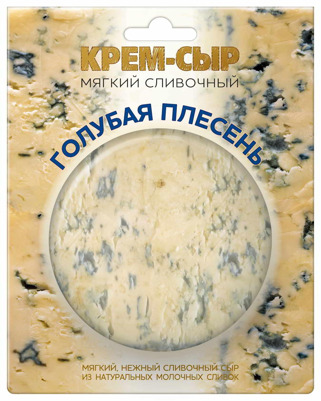 """Сыр мягкий сливочный """"Голубая плесень"""" 120г"""