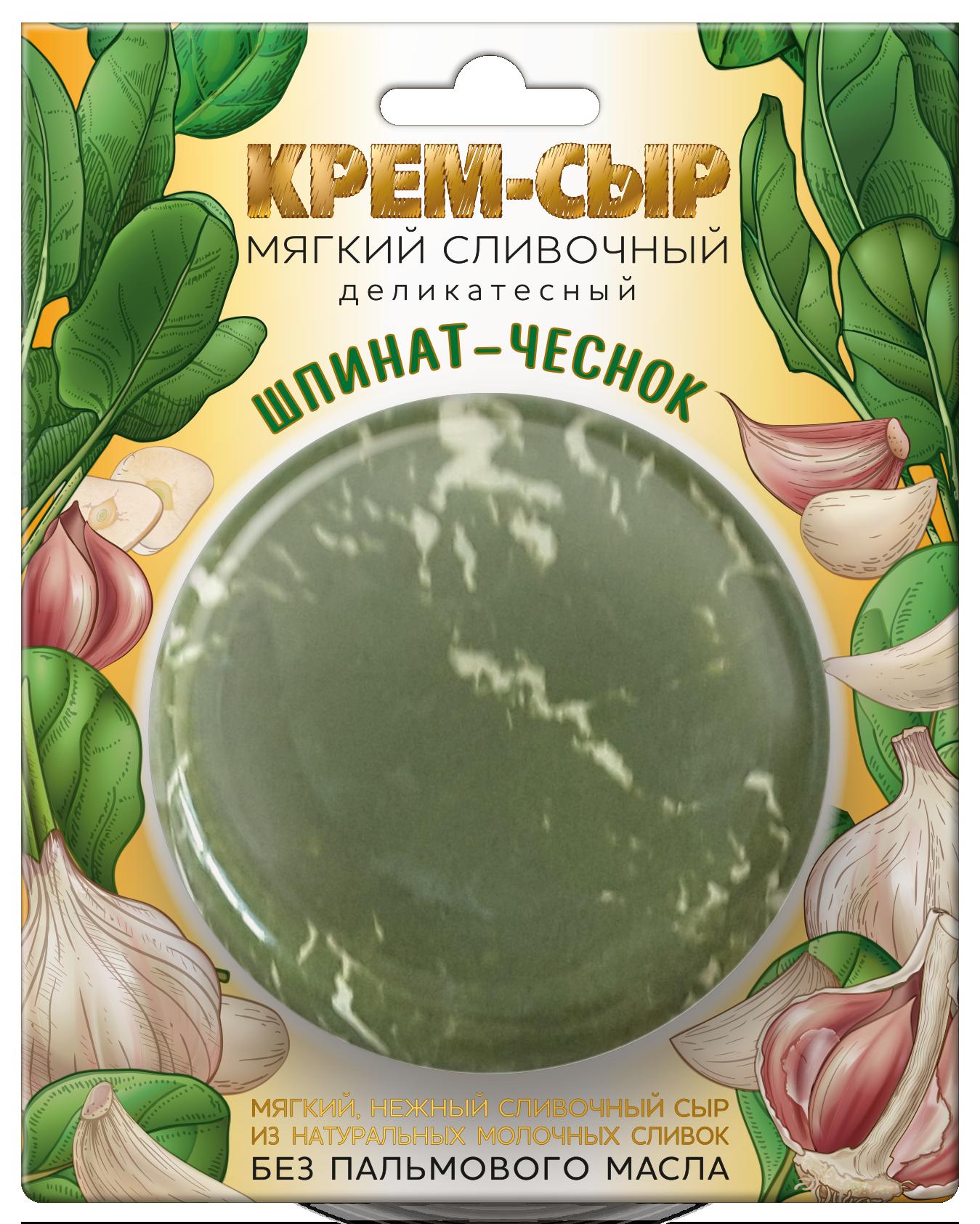 """Сыр мягкий сливочный """"ШПИНАТ - ЧЕСНОК"""" 120г"""