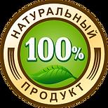 100%Natural-Product.png