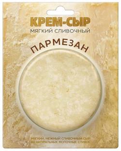 """Сыр мягкий сливочный """"Пармезан"""" 120г"""