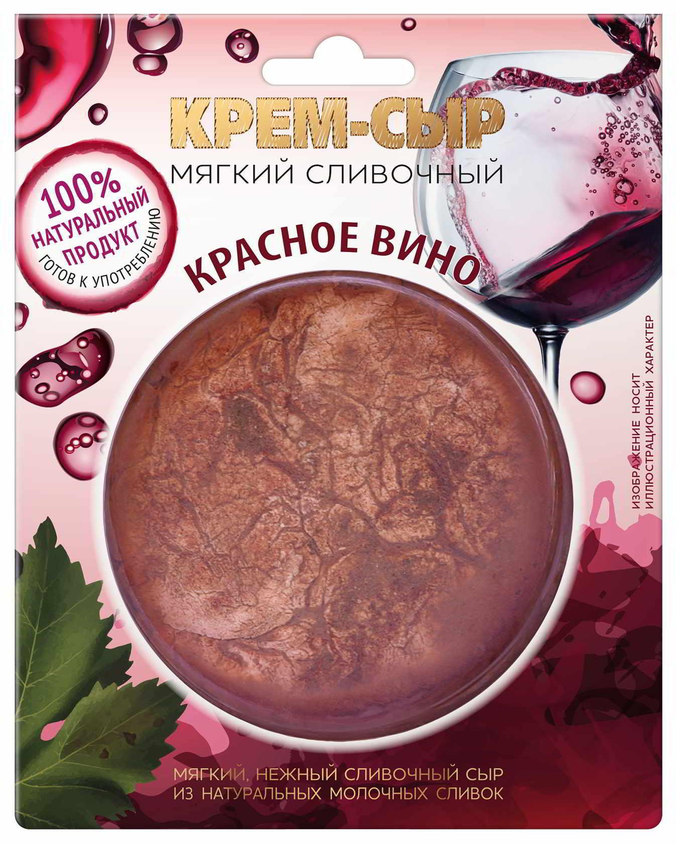 """Сыр мягкий сливочный «Красное вино"""" 120г"""
