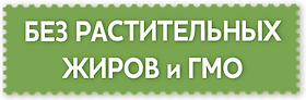 Bez-Rastitelny-Jirov&GMO.png