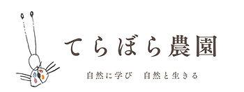 白背景ロゴ テントウムシ オールド文字-1.jpg